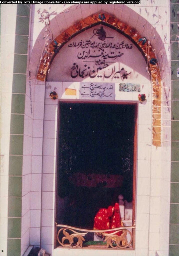 Hazrat Syed Meeran Hussain Zanjani - Grave Entrance
